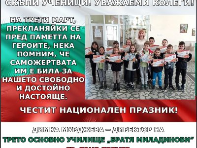 """Директорът на Трето ОУ """"Братя Миладинови"""" – гр. Гоце Делчев Димка Мурджева: Нека с делата си докажем, че сме силни, че сме горди с миналото си и отговорни към бъдещето."""