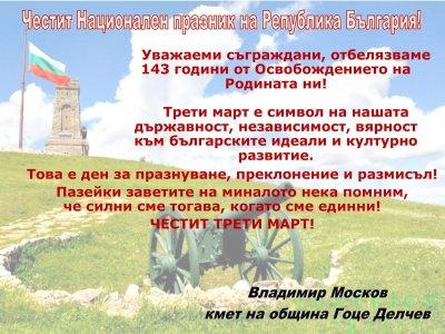 Владимир Москов: Честит Трети март!  Пазейки заветите на миналото, нека помним, че силни сме тогава, когато сме единни!