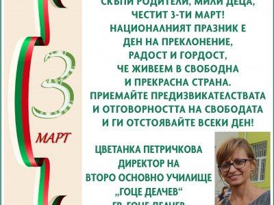 """Директорът на Второ ОУ """"Гоце Делчев"""" – гр. Гоце Делчев Цветанка Петричкова: Приемайте предизвикателствата и отговорността на свободата и ги отстоявайте всеки ден!"""