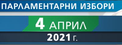 Предизборна тарифа – Парламентарни избори 2021 г.
