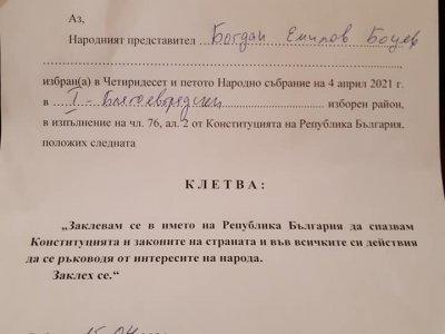 Народните представители от 45 НС положиха клетва и си избраха председател