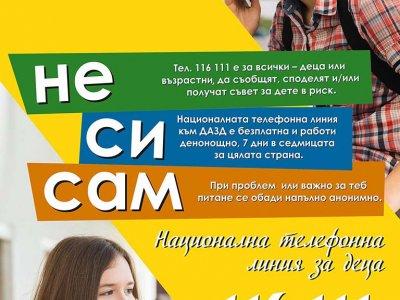 Община Гоце Делчев, като орган по закрила на детето напомня на граждани, родители и деца за дейността на националната телефонна линия за деца 116111