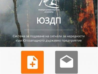 От смартфон или таблет можете да изпращате сигнали за нарушения в горите на Югозападна България