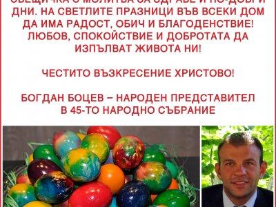 Народният представител Богдан Боцев: ЧЕСТИТО ВЪЗКРЕСЕНИЕ ХРИСТОВО! На светлите празници във всеки дом да има радост, обич и благоденствие!