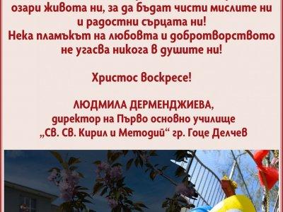 """Екипът на Първо ОУ """"Св. Св. Кирил и Методий"""" – гр. Гоце Делчев: На този свят ден Ви желаем здраве и благоденствие! Христос Воскресе!"""