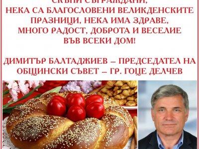 Димитър Балтаджиев – председател на Общински съвет – гр. Гоце Делчев:Нека са благословени Великденските празници!