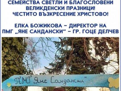 """Директорът на ПМГ """"Яне Сандански"""" – гр. Гоце Делчев, Елка Божикова: Честит Великден! Вярвайте, че светлината прогонва мрака, добротворството ражда чудеса, смелостта укрепва увереността в силата човешка"""