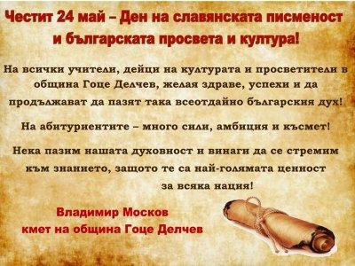 Кметът Владимир Москов: Честит 24 май – Ден на славянската писменост и българската просвета и култура