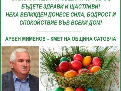 Кметът на община Сатовча, Арбен Мименов: Нека ВЕЛИКДЕН донесе сила, бодрост и спокойствие във всеки дом!