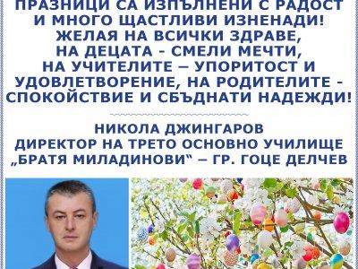 "Директорът на Трето ОУ ""Братя Миладинови"" – гр. Гоце Делчев, Никола Джингаров: Нека светлите Великденските празници са изпълнени с радост и много щастливи изненади!"