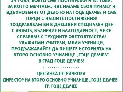 4 май е свидна историческа дата за град Гоце Делчев и Второ основно училище