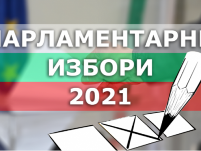 На 3 юни партиите и коалициите в гр. Гоце Делчев ще проведат консултации за състава на секционните избирателни комисии