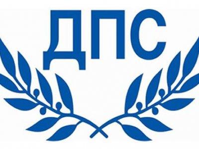 Известна е листата на ДПС в Пиринско с кандидат-депутати за изборите на 11 юли