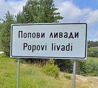 Автобус ще пътува цяло лято до село Попови ливади, ще има спирка и в село Добротино