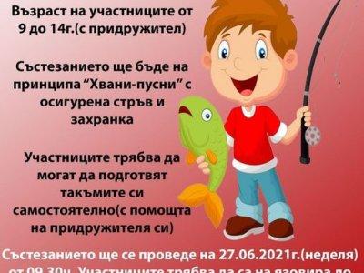 В град Гоце Делчев се организира детско състезание по риболов на плувка