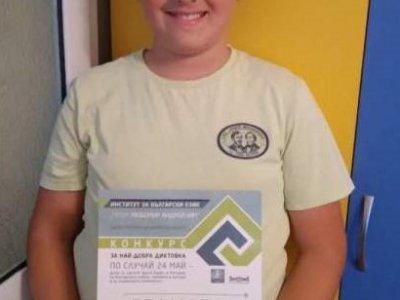 Илия Кирев от гр. Гоце Делчев спечели трето място сред 907 деца от цялата страна в конкурс за най-добра диктовка