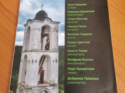 """Започва трето издание на фестивала за камерна музика """"Неотъпкана пътека"""" в с. Ковачевица"""