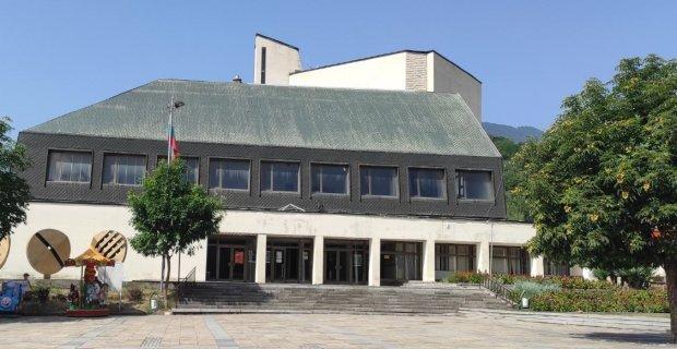 Седем милиона лева за основно обновяване на Дома на културата в град Гоце Делчев