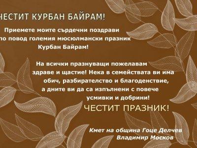 Кметът Владимир Москов: Приемете моите сърдечни поздрави по повод големия мюсюлмански празник Курбан Байрам!