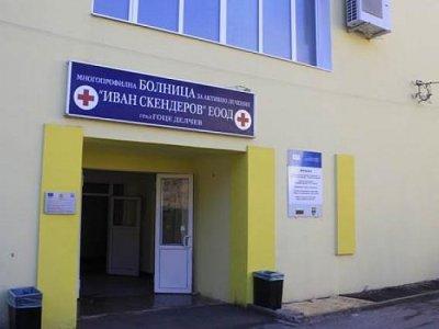 Управителят на МБАЛ в град Гоце Делчев д-р Петър Филибев се отчете пред местните старейшини, доволни, те увеличиха заплатата му