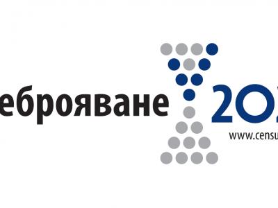 В град Гоце Делчев ще обучават преброителите и контольорите на 26 август 2021 г.