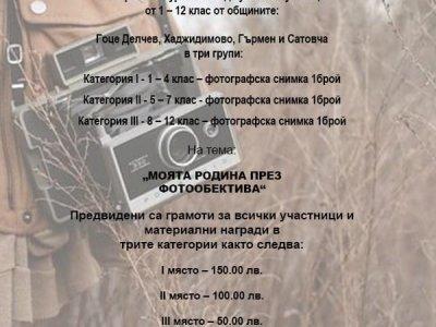 Фото конкурс в Гоцеделчевско за Деня на народните будители