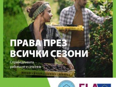 Какви са правата на сезонния работник – среща с експерти на 24 септември на Попската градинка в град Гоце Делчев
