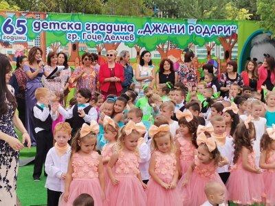 """Детска градина """"Джани Родари"""" в град Гоце Делчев празнува своите 65 години"""