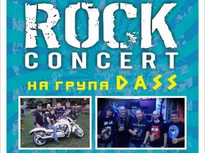 Традиционно в град Гоце Делчев – рок концерт за деня на Съединенито