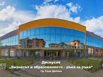 Ден на отворените врати на Стопански факултет на Софийския университет в гр. Гоце Делчев