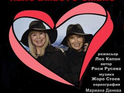 На театър в град Гоце Делчев с Ирен Кривошиева и Роси Русева