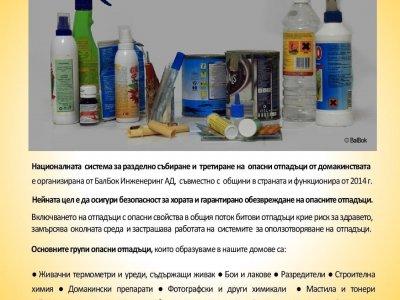 Ако имате в дома си опасни отпадъци