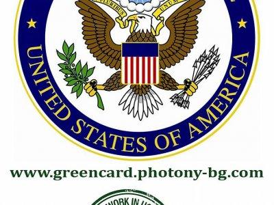 САЩ обяви програмата за зелени карти за 2023 г., документи се приемат до 9 ноември